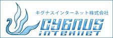 札幌市のホームページ制作・WEB制作のキグナスインターネット
