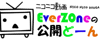 EverZOneの公開どーん